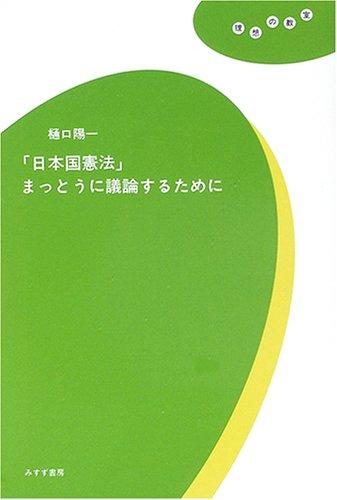 「日本国憲法」まっとうに議論するために (理想の教室)
