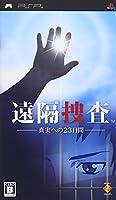 遠隔捜査 ~真実への23日間~ - PSP