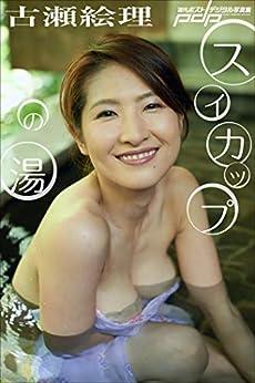 [古瀬絵理, 熊谷貫]の古瀬絵理 スイカップの湯 週刊ポストデジタル写真集