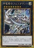 遊戯王/第9期/GP16-JP014 神竜騎士フェルグラント【ゴールドシークレットレア】