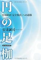 円の足枷―日本経済「完全復活」への道筋