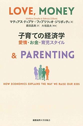 子育ての経済学