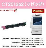 ゼロックス CT201362 マゼンダ 純正品