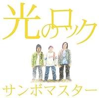 Hikari No Rock by Sambomaster (2007-12-12)