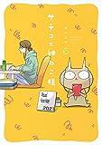 サチコと神ねこ様 6 (フィールコミックス)