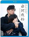 白河夜船[Blu-ray/ブルーレイ]
