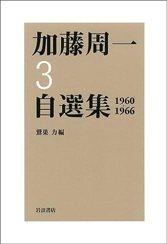 加藤周一自選集〈3〉1960‐1966