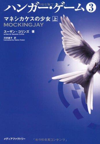 Mockingjay, Part 1 - Book  of the Hunger Games Japanese Split-Volume Edition