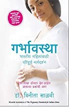 The Pregnancy Handbook for Indian Moms (Marathi) (Marathi Edition)