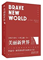 Beautiful new world Classic full translation · Chinese and English version of two in one(Chinese Edition)