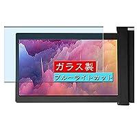 Vacfun ブルーライトカット ガラスフィルム , JAPANNEXT Tri-Screen JN-TRI-IPS116FHDR 11.6インチ 向けの 有効表示エリアだけに対応する 強化ガラス フィルム 保護フィルム 保護ガラス ガラス 液晶保護フィルム