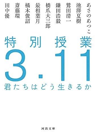 特別授業3.11 君たちはどう生きるか (河出文庫)