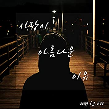 The reason why love is beautiful 사랑이 아름다운 이유