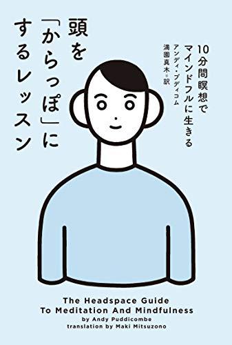 頭を「からっぽ」にするレッスン10分間瞑想でマインドフルに生きる