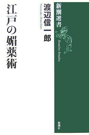 江戸の媚薬術 (新潮選書)