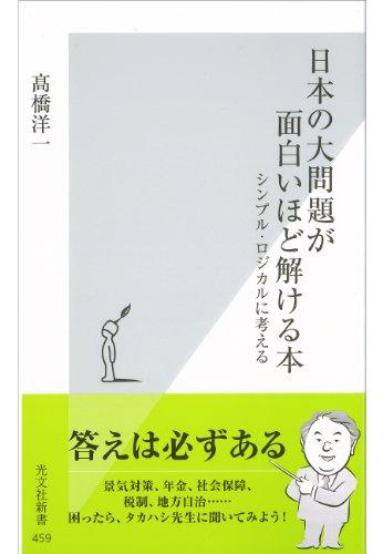日本の大問題が面白いほど解ける本~シンプル・ロジカルに考える~ (光文社新書)
