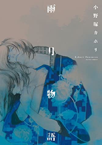 雨月物語 (ダイトコミックス)