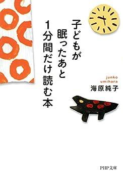 [海原 純子]の子どもが眠ったあと1分間だけ読む本 (PHP文庫)