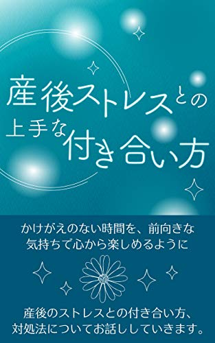 Good how to get along after giving birth stress (Japanese Edition)