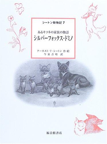 シルバーフォックス・ドミノ―あるキツネの家族の物語 (シートン動物記 7)の詳細を見る