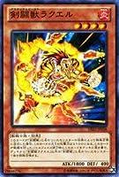 遊戯王OCG 剣闘獣ラクエル DE02-JP038-N デュエリストエディション2