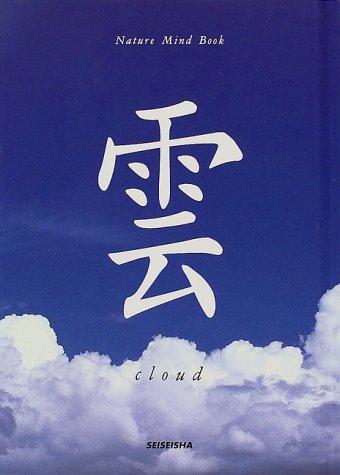 雲 (Nature mind book)