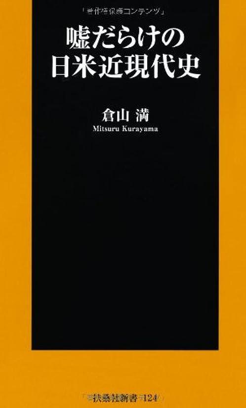 タクト木材クモ嘘だらけの日米近現代史 (扶桑社新書)