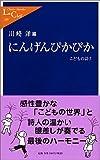 にんげんぴかぴか―こどもの詩〈2〉 (中公新書ラクレ)