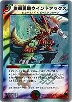 デュエルマスターズ/DMC38-39/27/R/無頼勇騎ウインドアックス
