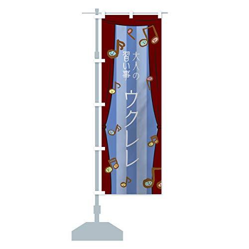 大人の習い事ウクレレ のぼり旗 サイズ選べます(ジャンボ90x270cm 左チチ)