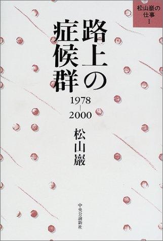 松山巌の仕事〈1〉路上の症候群―1978‐2000 (松山巖の仕事 1)の詳細を見る