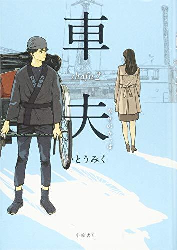 車夫2 (Sunnyside Books)