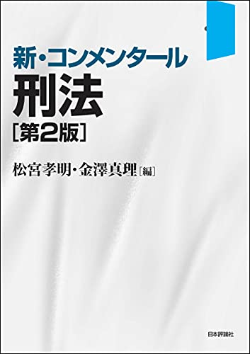 新・コンメンタール刑法(第2版)