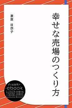 [兼重日奈子]の幸せな売場のつくり方 (ディスカヴァーebook選書)