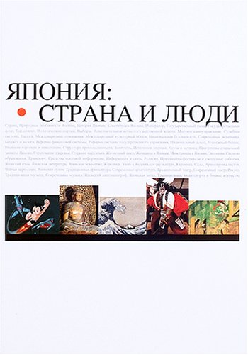 日本英文ガイド―ロシア語版の詳細を見る