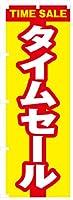 のぼり 旗 タイムセール(N-752)MTのぼりシリーズ [埼玉_自社倉庫より発送]