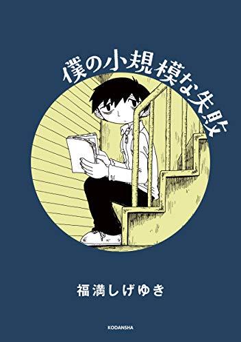 僕の小規模な失敗 (ヤングマガジンコミックス)