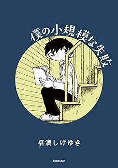 [福満しげゆき]の僕の小規模な失敗 (ヤングマガジンコミックス)