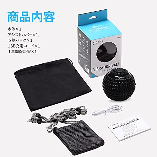 DaiwaFelicityコンディショニング振動ボール電動IP65防水筋膜リリース日本メーカー日本語取説付