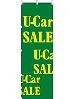 U-Car SALE のぼり旗(緑)