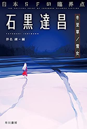 日本SFの臨界点 石黒達昌 冬至草/雪女 (ハヤカワ文庫 JA ハ 11-5)