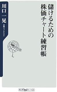 儲けるための株価チャート練習帳 (角川oneテーマ21)
