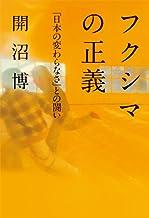 表紙: フクシマの正義――「日本の変わらなさ」との闘い | 開沼博