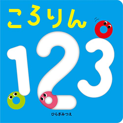 ころりん123 (あかちゃんがよろこぶしかけえほん)