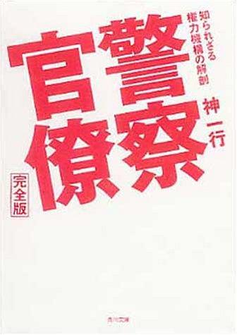 警察官僚 完全版―知られざる権力機構の解剖 (角川文庫)の詳細を見る