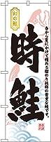 のぼり 時鮭 No.3175 [並行輸入品]