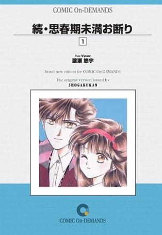 続思春期未満お断り(1) オンデマンド版 [コミック] (少コミフラワーコミックス)