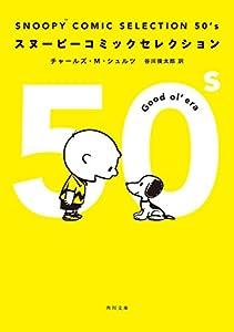 SNOOPY COMIC SELECTION 1巻 表紙画像