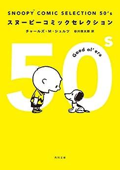 [チャールズ・M・シュルツ, 谷川 俊太郎]のSNOOPY COMIC SELECTION 50's (角川文庫)