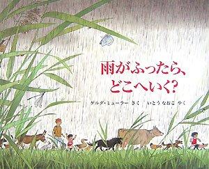 雨がふったら、どこへいく? (児童図書館・絵本の部屋)